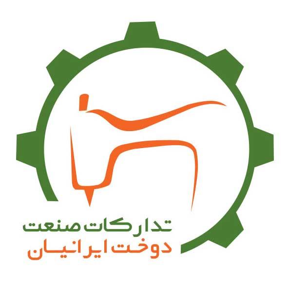 تدارکات صنعت دوخت ایرانیان